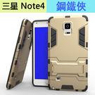 防摔手機殼 三星 Galaxy Note4 手機殼 鋼鐵俠 三防支架 N910 保護殼 Note4 手機套 背蓋
