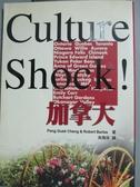 【書寶二手書T6/地理_HFS】Culture Shock! 加拿大_吳青珠