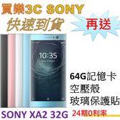 SONY XA2 手機,送 64G記憶卡+空壓殼+玻璃保護貼,24期0利率,SONY H4133
