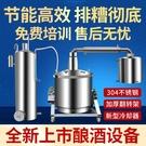 永康大中小型蒸汽釀酒機家用白酒蒸酒器梯形燒酒自動304釀酒設備