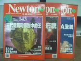 【書寶二手書T2/雜誌期刊_PNO】牛頓_143~149期間_共3本合售_古代遺蹟和傳說中的王等