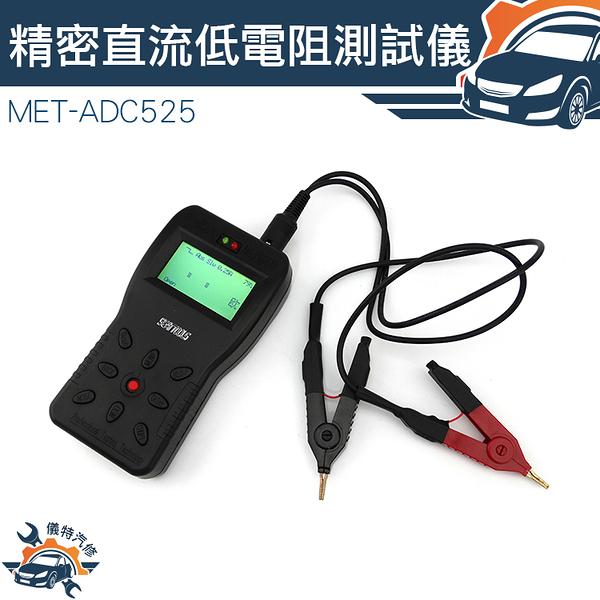 《儀特汽修》微歐表 毫歐表 直流低電阻測試儀 絕緣電阻測試儀 兆歐表 電阻率測試儀 MET-ADC525