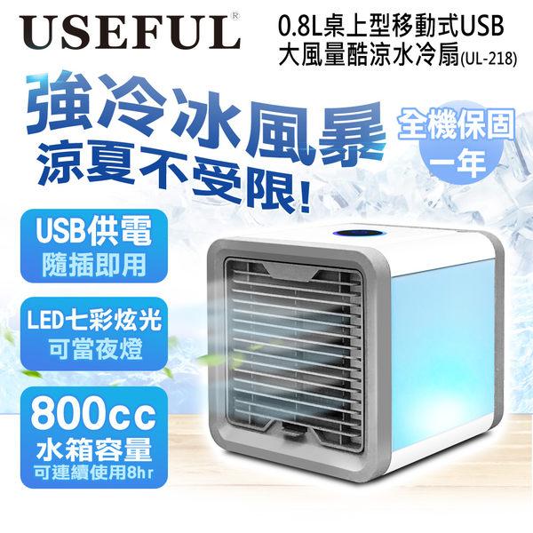 USEFUL 0.8L桌上型移動式USB大風量酷涼水冷扇UL-218