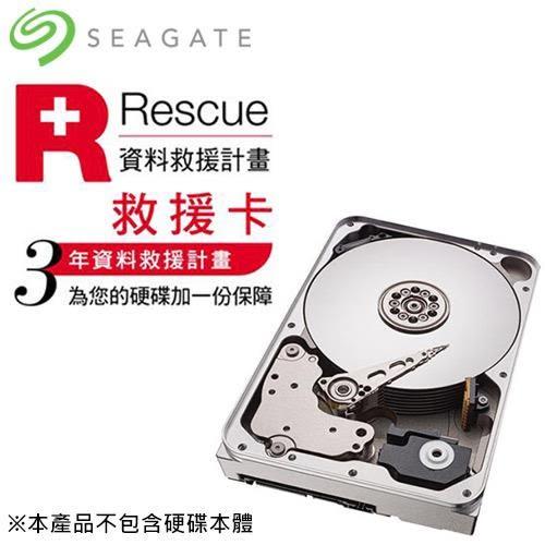 Seagate希捷 資料救援卡 3年