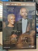 挖寶二手片-T04-525-正版DVD-電影【愛欺】葛倫克蘿絲 強納森普萊斯 麥斯艾朗(直購價)