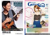 小叮噹的店- 010940 吉他教材/吉他月刊.六弦百貨店第87輯.