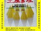 二手書博民逛書店罕見圖解生產管理日文原版Y268837 田中一成 出版2008