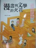 【書寶二手書T4/兒童文學_ACS】漫畫與文學的火花_廖鴻基, 許榮哲, 張耀升, 幼獅少年