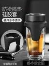 泡茶杯 雙層玻璃杯男便攜喝水杯保溫防摔女網紅透明加厚隔熱過濾泡茶杯子