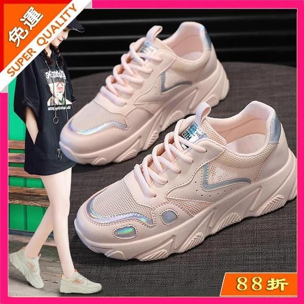 快速出貨 老爹鞋女 秋鞋學生運動鞋透氣百搭小白女鞋子ins潮鞋單鞋