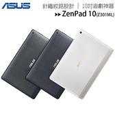 ASUS ZenPad 10 (Z301ML) -10吋4G-LTE可平板◆送Kamill卡蜜兒經典禮盒(沐浴+護手霜)
