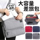 差旅包-韓國多層次暗袋設計ipad電腦包...
