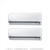 國際牌【CS-PX28FA2/CS-PX28FA2/CU-2J52FHA2】變頻冷暖4坪/4坪1對2分離式冷氣
