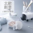 [拉拉百貨]北歐風小綿羊收納盒 創意可愛置物盒 棉籤盒 防塵 收納 動物造型 桌面 置物 化妝收納盒
