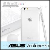 ●隱形系列 超薄軟殼/透明清水套/ASUS ZenFone Go ZC500TG/Go TV ZB551KL/Go ZB450KL 4.5吋