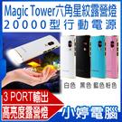 【3期零利率】福利品出清 Magic Tower 六角星紋露營燈 20000型 行動電源 3USB 輸出