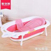 寶寶洗澡盆新生嬰兒可折疊坐躺便攜式通用小孩大號加厚兒童沐浴盆 igo摩可美家