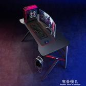 電競桌台式電腦桌家用簡易書桌辦公桌游戲電競桌椅組合套裝桌子 完美情人館YXS