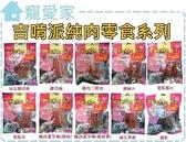 【寵愛家】台灣ChickenPie-吉啃派-寵物純肉零食系列