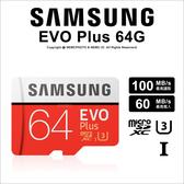 Samsung MicroSD EVO Plus 64G 100/60 平輸一年保 記憶卡 附轉卡 ★薪創數位