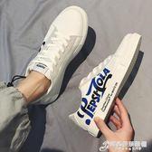 帆布鞋 夏季韓版潮流鞋子男網紅小白鞋透氣帆布板鞋百搭白鞋休閒布鞋潮鞋 時尚芭莎