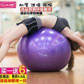 梵酷瑜伽球加厚防爆健身球兒童環保孕婦分娩球瑜珈球初學者套裝【七七特惠全館七八折】