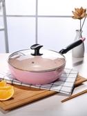 麥飯石小炒鍋不粘鍋平底鍋炒菜鍋家用燃氣灶煤氣粉色鍋電磁爐專用
