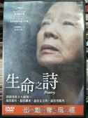挖寶二手片-P05-067-正版DVD-韓片【生命之詩】-尹靜姬