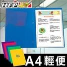 《享亮商城》E503 紫 雙用文件套(A4) HFP