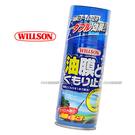【愛車族】WILLSON 油膜去除防霧劑