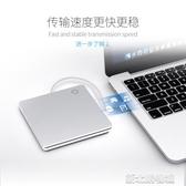 外置光驅盤盒臺式蘋果電腦外接刻錄機移動便攜高速讀碟取器dvd2.0 新北購物城