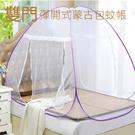家適得《蒙古包雙門蚊帳》雙人加大床180X190CM-防蚊最佳選擇讓您夜夜好眠~