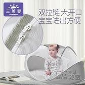 三美嬰蚊帳罩全罩式通用可摺疊兒童小床防蚊蒙古包寶寶蚊帳罩 雙十二全館免運