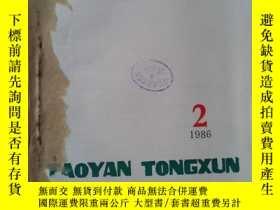 二手書博民逛書店罕見陶研通訊共10本合訂本Y15756 出版1986