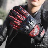 冬季摩托車護手騎行裝備防水寒防摔騎士機車防風加厚加絨保暖手套   東川崎町