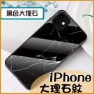 大理石紋|蘋果 12 Pro max iPhone12 mini 鋼化玻璃 冰涼背板 好清潔 邊框軟殼 掛繩孔 防摔手機殼
