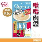 【日本】CIAO 啾嚕肉泥-(鮪魚+柴魚片) 14g*4入【寶羅寵品】