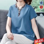 格紋Y領素色上衣(2色) M~4XL【433429W】【現+預】-流行前線-