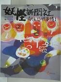 【書寶二手書T3/兒童文學_D7P】妖怪新聞社:月光恐慌事件_王宇清