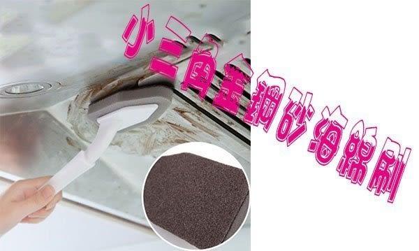 三角金剛砂海綿刷 金剛砂魔力擦 廚房用品 鐵銹清潔刷 海綿擦 除垢清潔刷 鍋底去污帶手柄