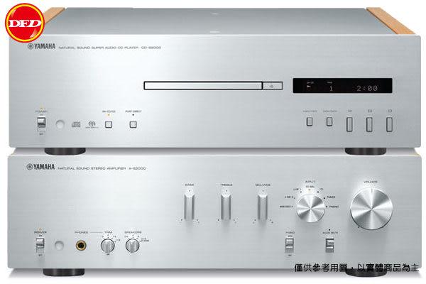 YAMAHA 山葉 A-S2000/CD-S2000 Hi-Fi音響套裝 公貨
