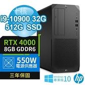 【南紡購物中心】HP Z1 Q470 繪圖工作站 十代i9-10900/32G(16Gx2)/512G PCIe/RTX4000 8G/Win10專業版