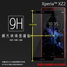 ▽Sony Xperia XZ2 H82...
