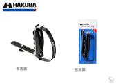 HAKUBA BRACKL-III  閃燈延長把手 【HA30200JP】