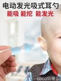 挖耳神器電動掏耳神器吸耳屎挖耳朵挖耳勺寶寶扣可視全自動清潔器智慧兒童 夏季上新