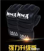 拳擊手套成人半指訓練散打少年泰拳MMA專業分指UFC拳套女沙袋手套   凱斯頓數位3C