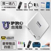 【24H出貨】U-PRO 安博盒子 X900 超過一千種電視節目 好康成人頻道 優質機上盒 第四台免費 贈品4選2