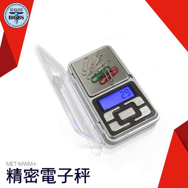 利器五金 料理秤 珠寶秤 精密電子秤 0.1g/500g 藍色背光 量測精準 攜帶方便 MET-MWM