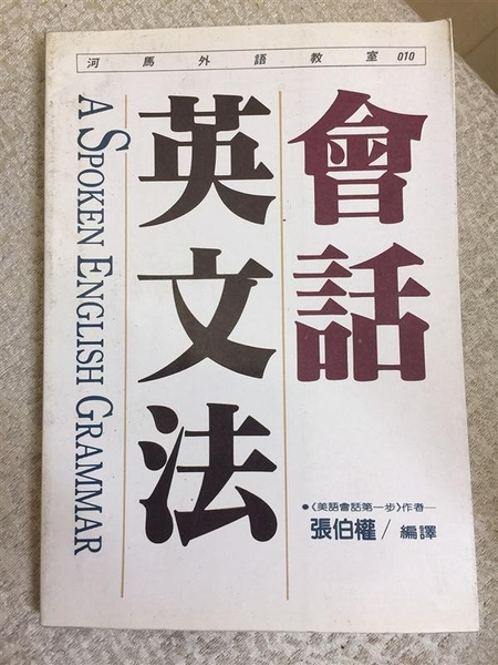 (二手書)會話英文法 = A spoken English grammar