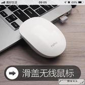 【滑蓋鼠標】英菲克PX1可充電式無線鼠標靜音無聲女生可愛超薄便攜電腦辦公臺式筆記本游戲